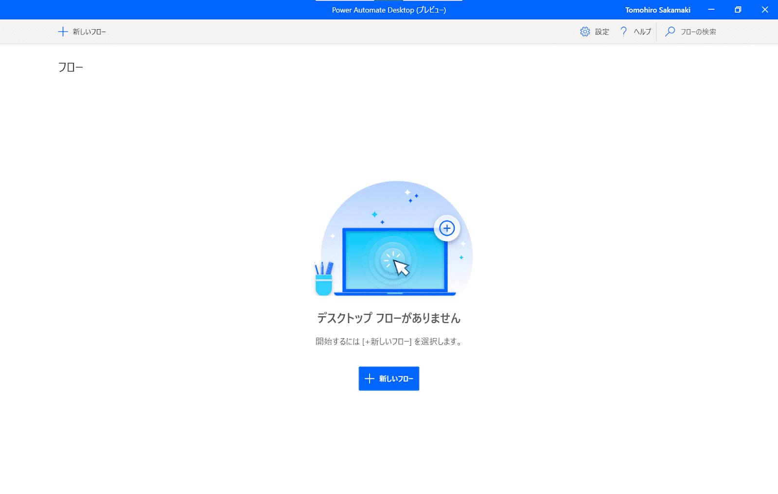 PowerAutomateインストール画面