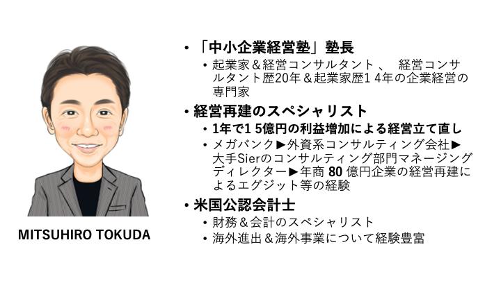 中小企業経営塾プロフィール
